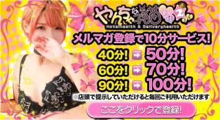 やんちゃな子猫京橋2号  ▼メルマガ登録で毎回ずーーーっと10分サービス!▼